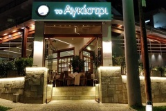 estiatorio-thalassina-psarΕστιατόριο Θαλασσινών - Ψαροταβέρνα - Το Αγκίστρι - Γλυφάδαotaverna-to-agistri-2019-06